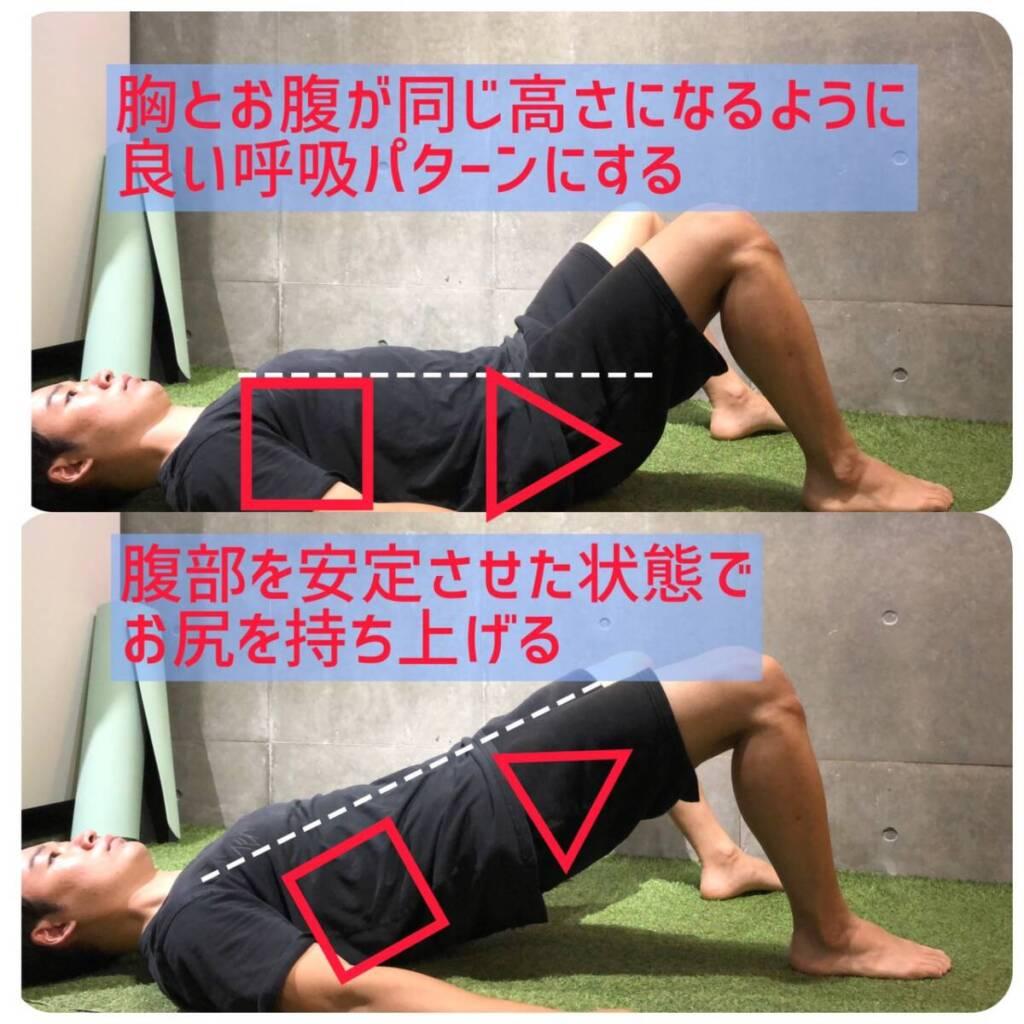 股関節の屈曲筋群の強化